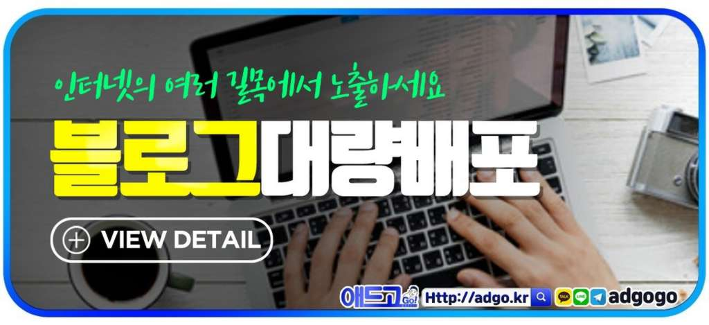 대리점마케팅블로그배포
